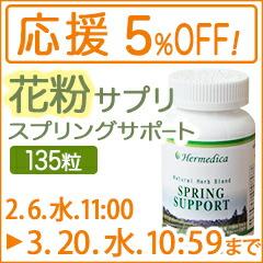 花粉応援5%OFF