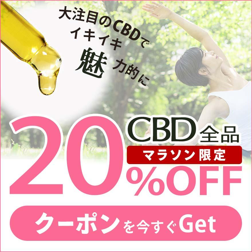 CBDドロップス20%OFFクーポン