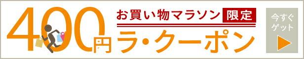 お買い物マラソン400円ラクーポン