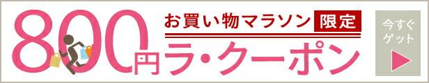 お買い物マラソン800円ラクーポン