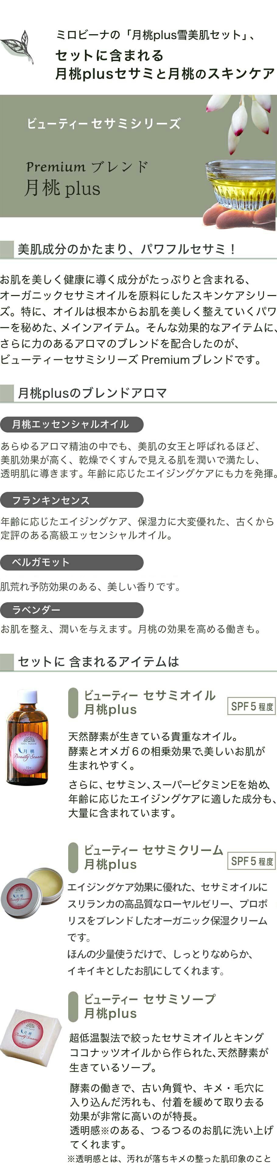 月桃plusセサミシリーズ