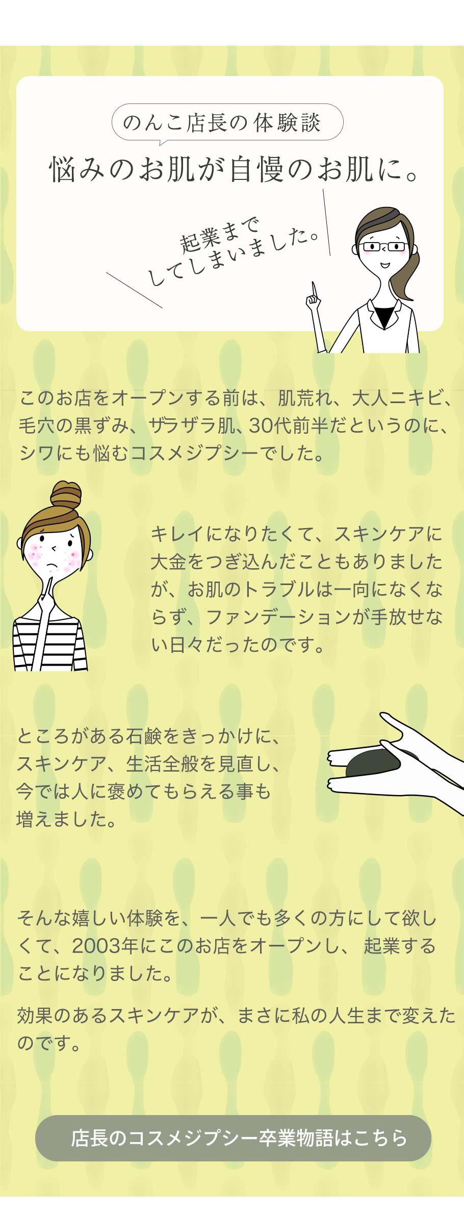 店長体験談・コスメジプシー物語