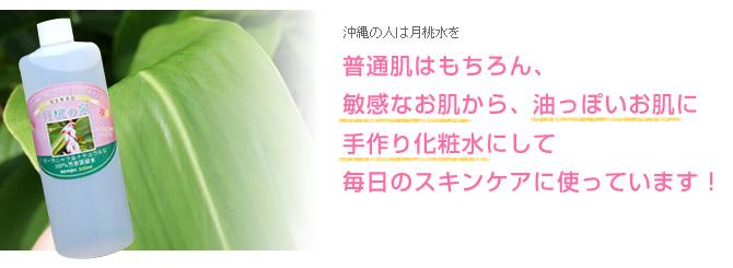 沖縄人は月桃を 普通肌、敏感肌、脂っぽい肌の手作り化粧水として 毎日スキンケアに使用