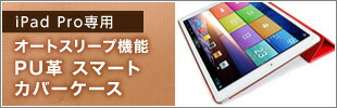 iPad Pro専用 PU革 スマート カバー ケース オートスリープ機能 スタンド(黒、白、赤、青、銀、ゴールド、シャンパンゴールド)7カラー選択