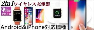 料無料 Qi(チー)対応 ワイヤレスチャージャ— Apple WatchとiPhone 置くだけで同時充電 Apple 7.5W/Samsung 10W充電対応 無線 充電器 Apple watch series 3/series 2/iPhone 8/8 Plus/ iPhone X(テン)/ Galaxy S8/ S8 plus/ note8/ S7 Edge(ホワイト)
