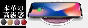 ICARER IWXC003 iPhone X(テン)XS/XS Max/XR/8/8 Plus対応 マイクロファイバー レザー Qi ワイヤレス チャージャー パッド スピード充電 快速 無線充電器 Max 10W出力 (ブラック、ブラウン、パープル、レッド)4カラー選択