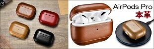 【正規品】iCARER アップル AirPods エアポッズ用 本革 ビンテージレザー AirPods 保護ケース セットしたまま充電可能(ブラック、ブラウン、カーキ、レッド)4カラー選択