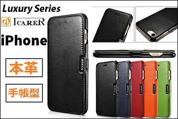 【正規品】iCARER iPhone X(テン)/8/7/7plus/8Plus/6/6S/6Plus/6S Plus/SE/5S専用 本革 手帳型 ラグジュアリー レザー フリップ ケース マグネット吸着 Luxury Series Side-open (ブラック、ブルー、レッド、オレンジ、グリーン)5カラー選択