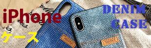 【正規品】ICARER XOOMZ iPhone X (テン) 5.8インチ専用 Jeans デニム柄 TPU+PUレザー バック カバー ケース (ブルー(藍)、ライトブルー(青))2カラー選択