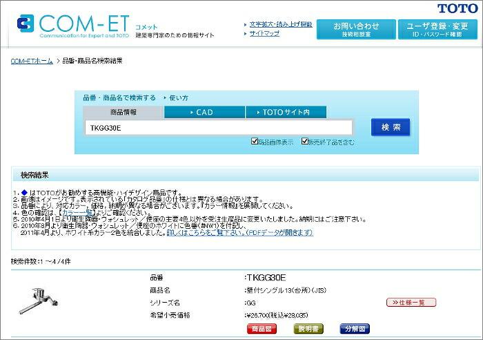 MAIDO DIY | Rakuten Global Market: Kitchen water faucet TOTO TKGG30E ...