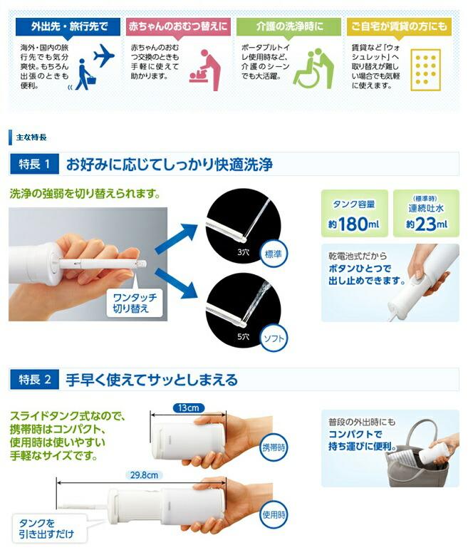 MAIDO DIY | Rakuten Global Market: Travel Washlet / portable bidet ...