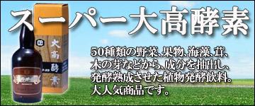 スーパーオータカ酵素720ml