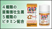 QPアルファプラス160錠