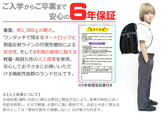 Coulomb(クーロン),ランドセル,安心の6年保証,軽量,耐水,丈夫