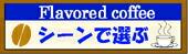フレーバーコーヒーシーンで選ぶ【送料無料】