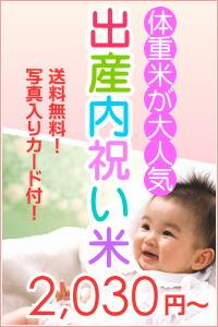 出産内祝い米 体重米