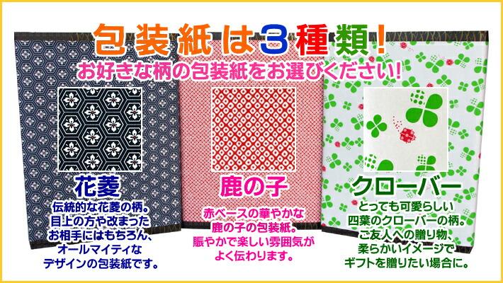 包装紙は3種類