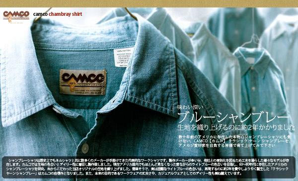 カムコ camco シャンブレーシャツ