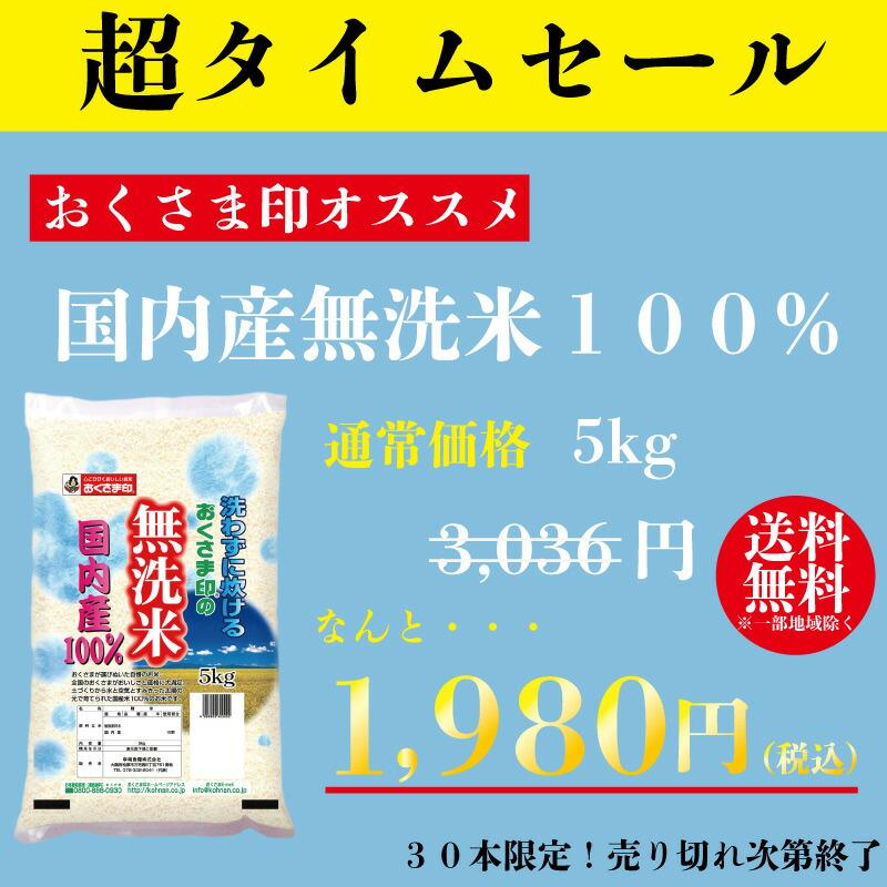 無洗米100%5kg