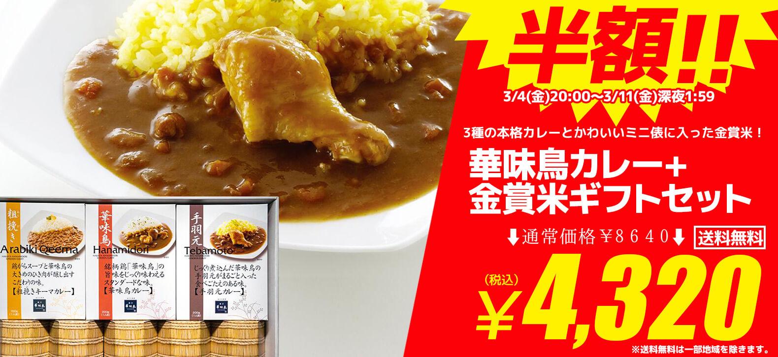華味鳥カレー+米俵セット