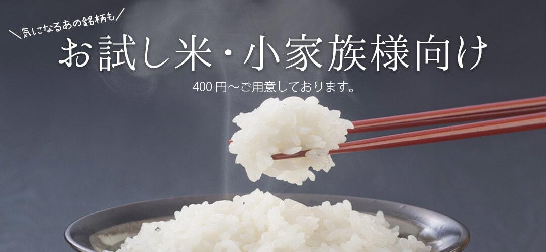 お試し米top