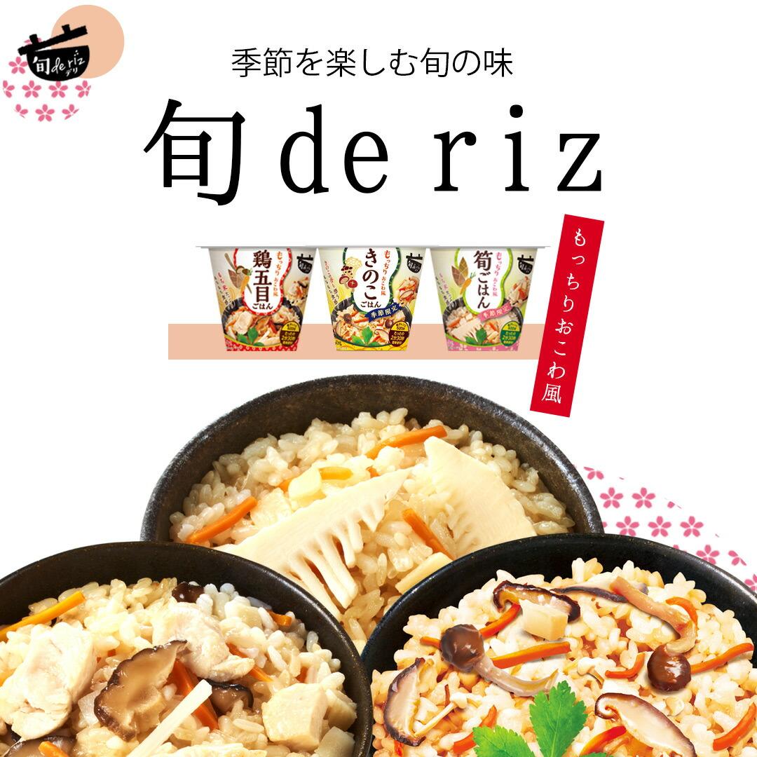 旬 de rizシリーズ
