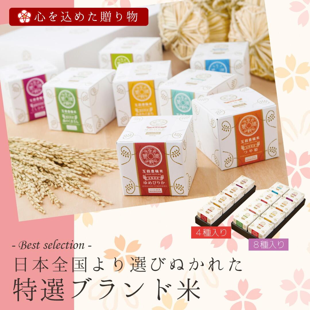 互穀豊穣米