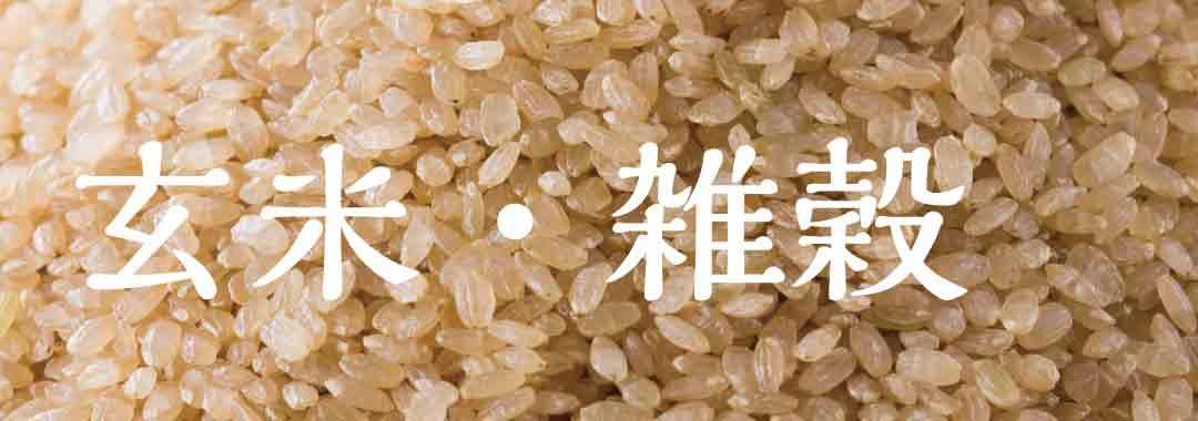 玄米・雑穀