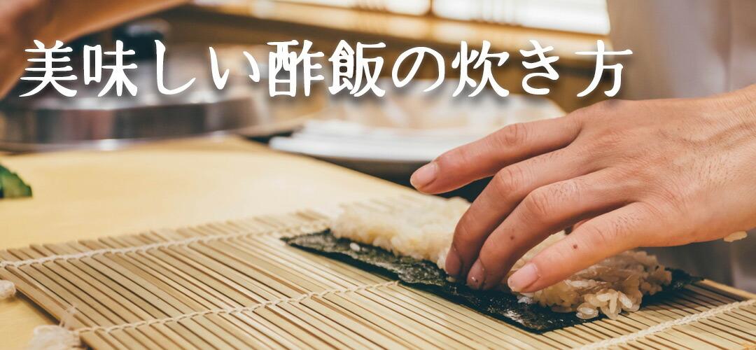 酢飯炊き方1