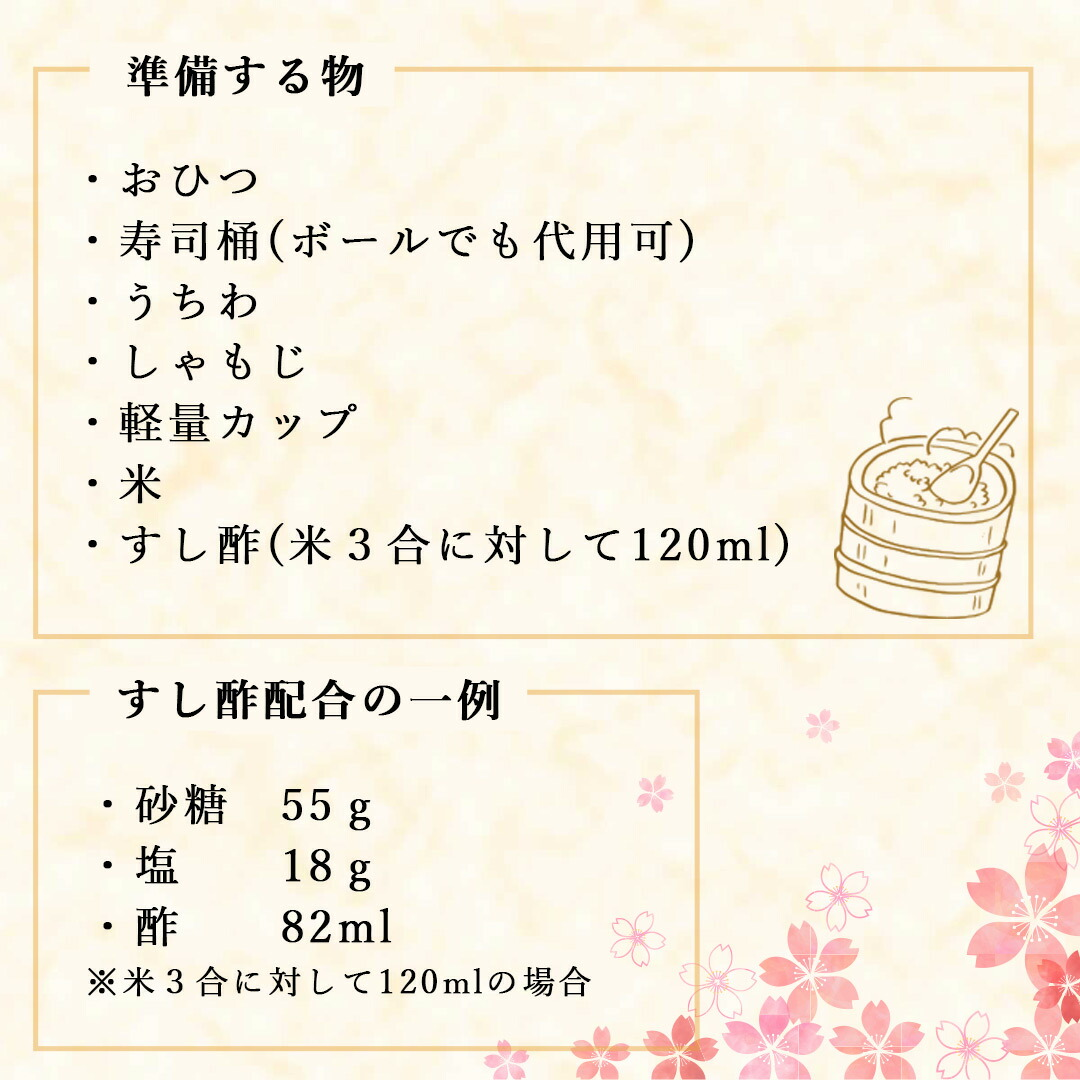 酢飯炊き方2
