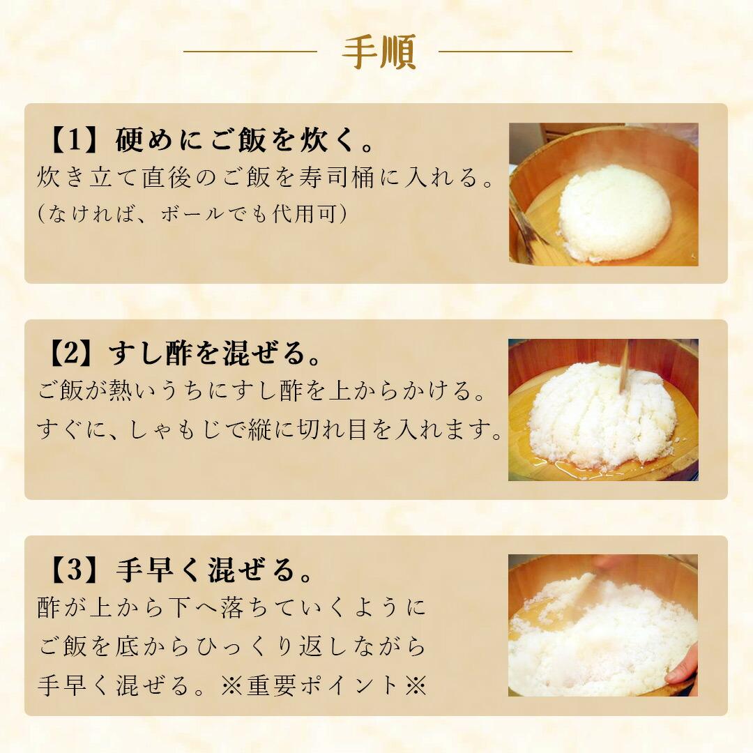 酢飯炊き方3