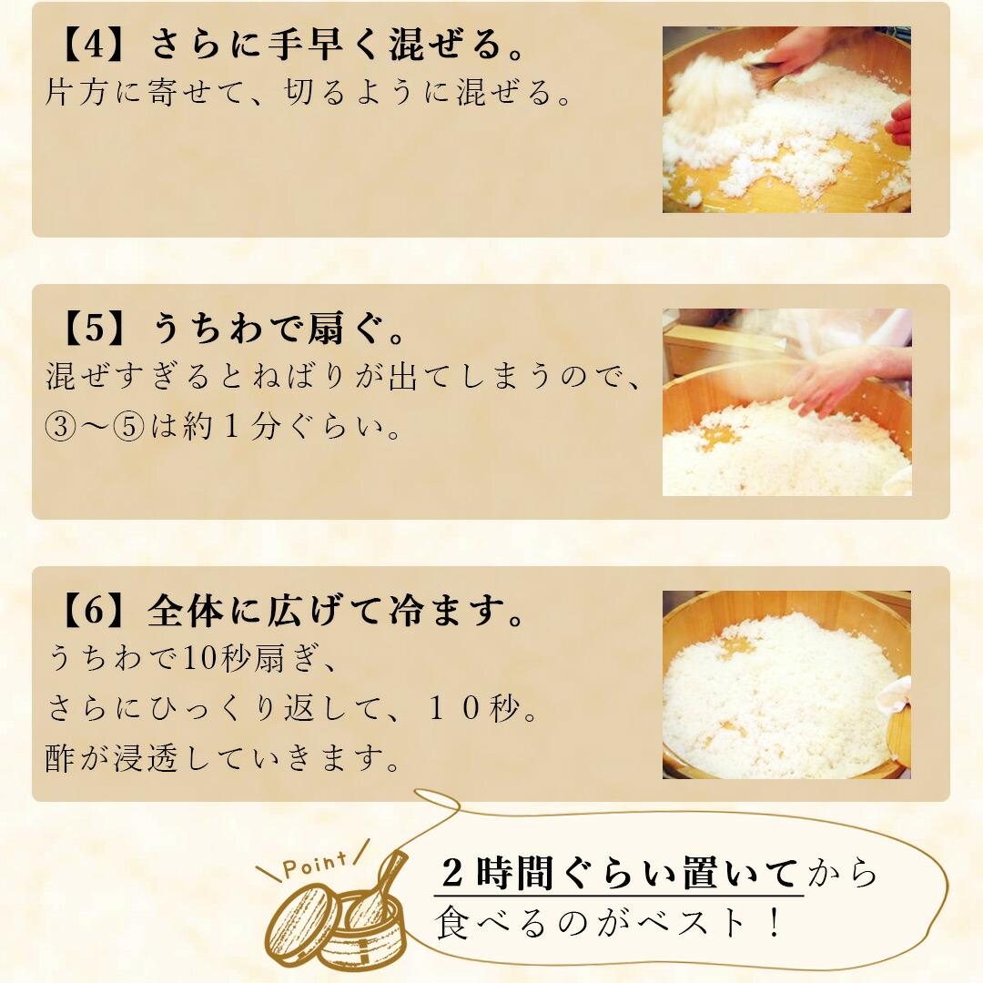 酢飯炊き方4