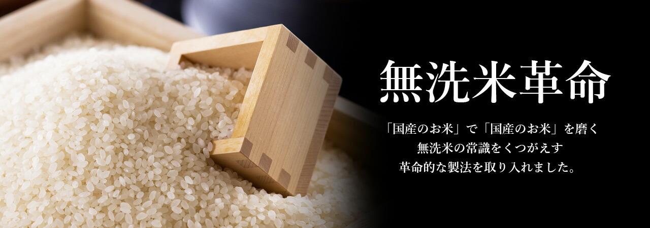 無洗米革命