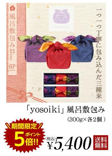 yosoiki