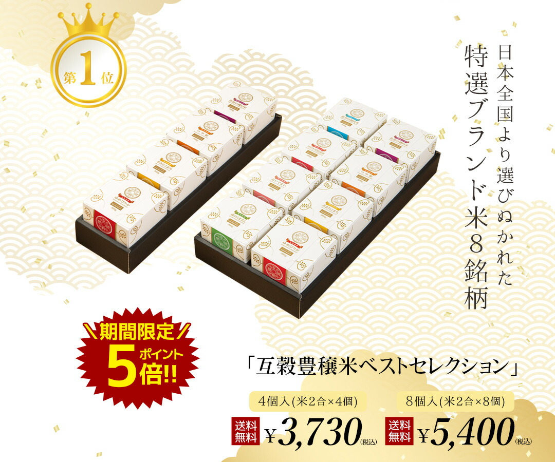 互穀豊穣米シリーズ