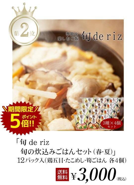 旬 de riz 旬の炊込みごはんセット(春・夏)