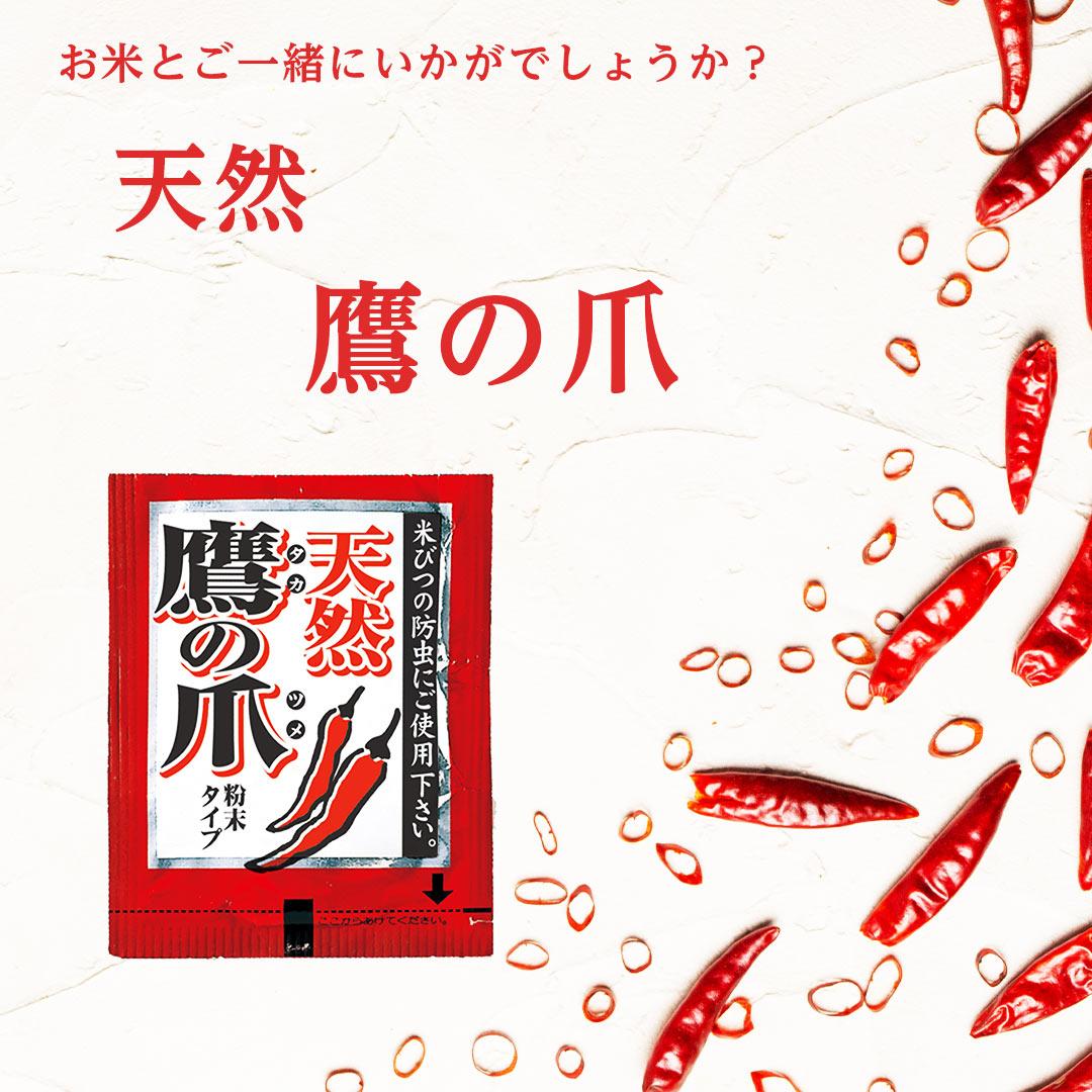米びつ用 天然鷹の爪 粉末タイプ