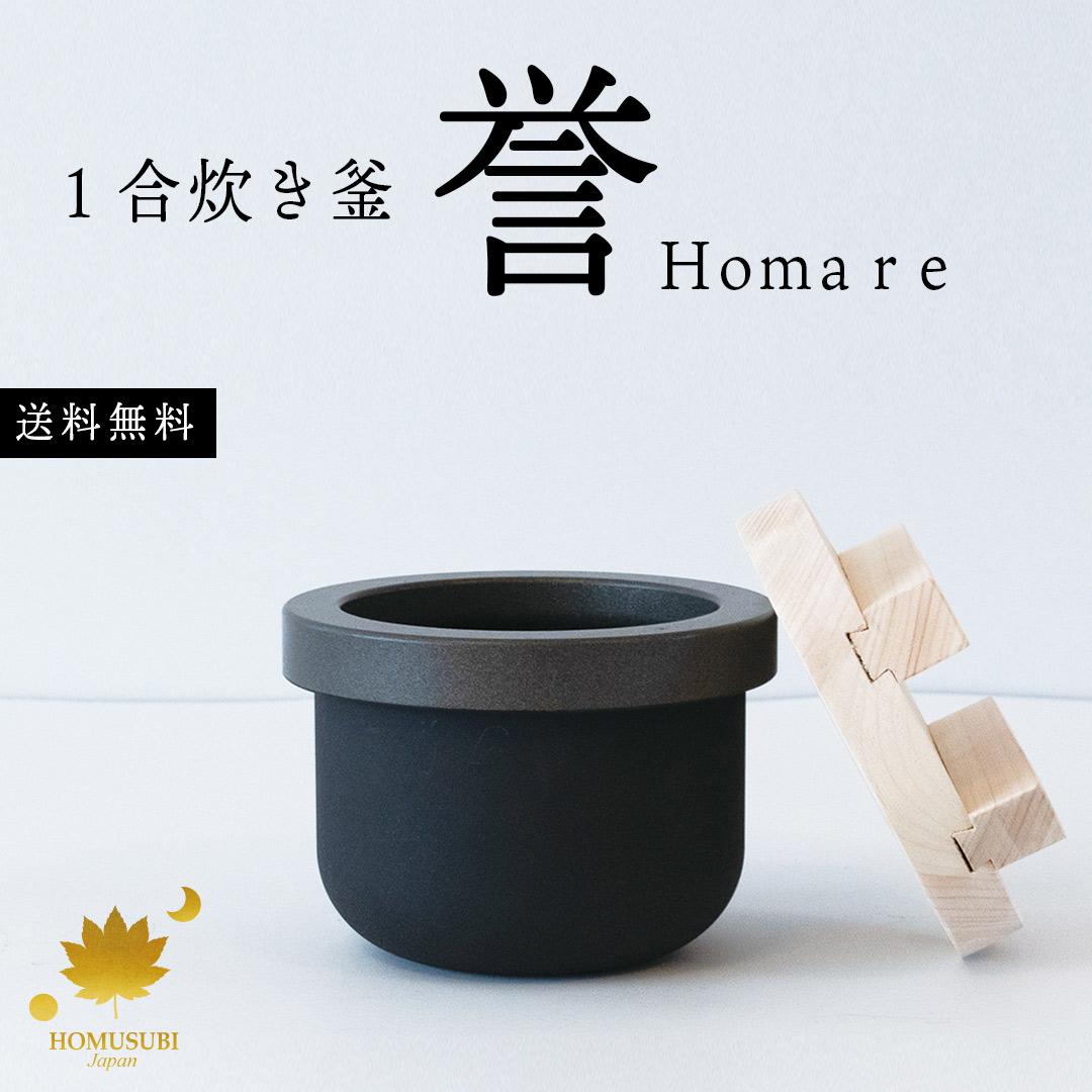 誉(1合炊き)+京都辻農園作米「石清水」セット