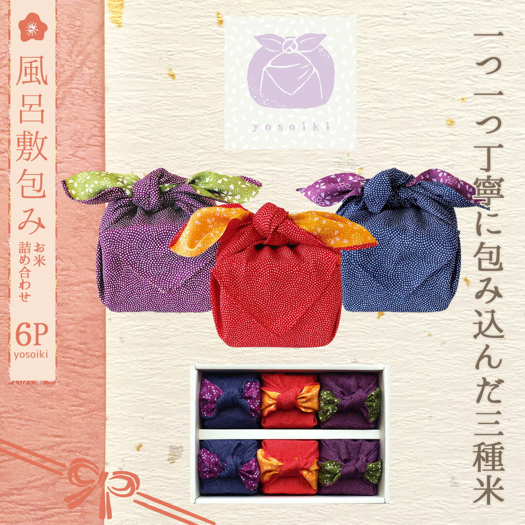 yosoiki 風呂敷包み
