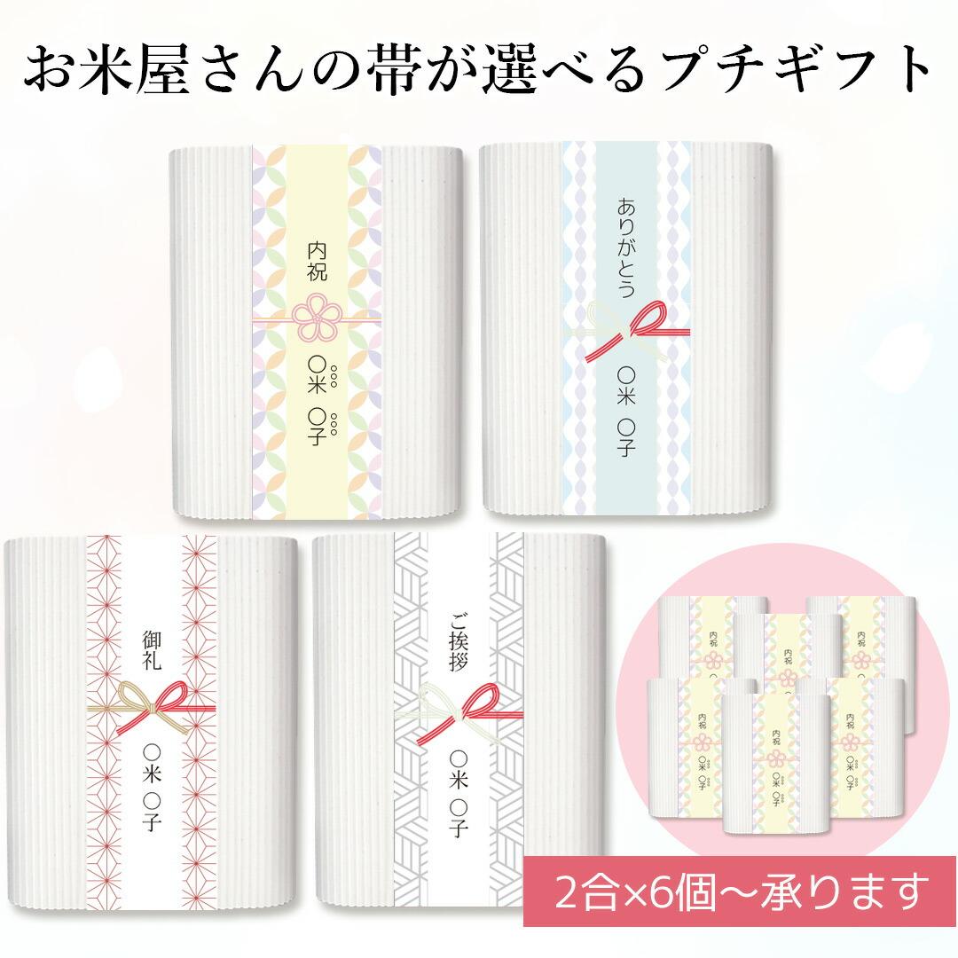 お米屋さんの帯が選べるプチギフト2合×6個~
