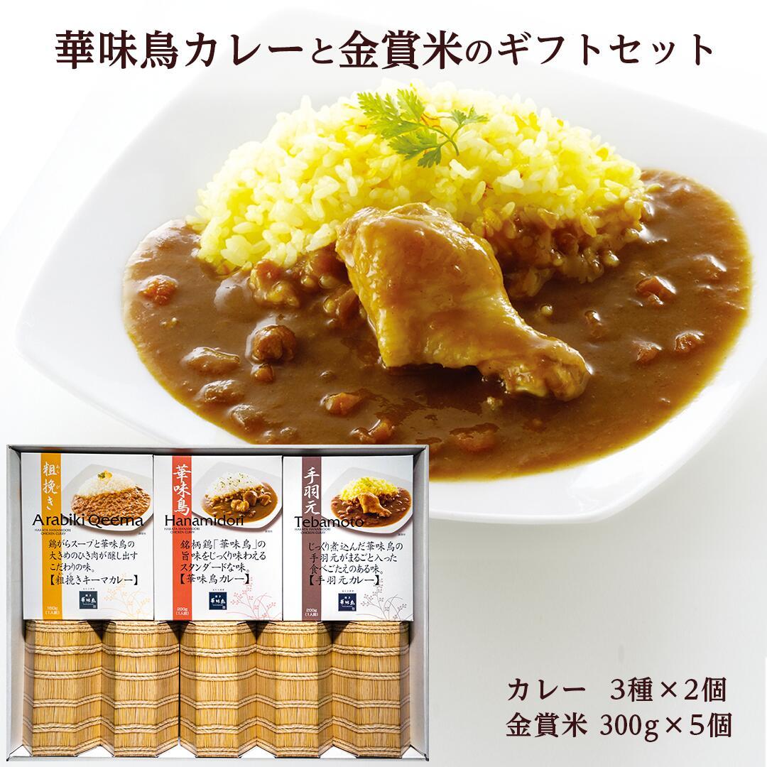 華味鳥カレー+金賞米ギフトセット