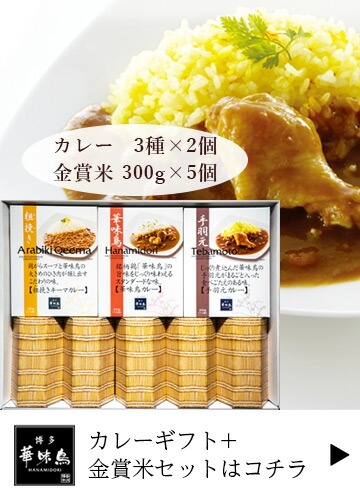 華味鳥チキンカレー+金賞米ギフトセット