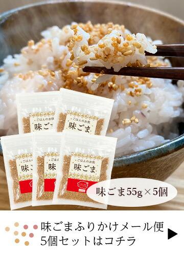 味ごま+金賞米