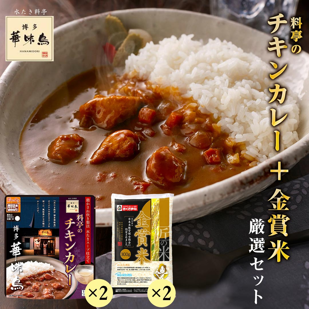 華味鳥カレー3個&金賞米3個セット