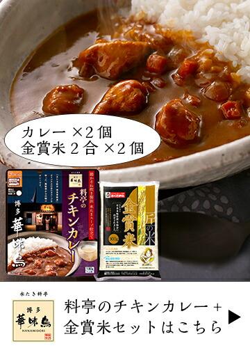 華味鳥チキンカレー+金賞米