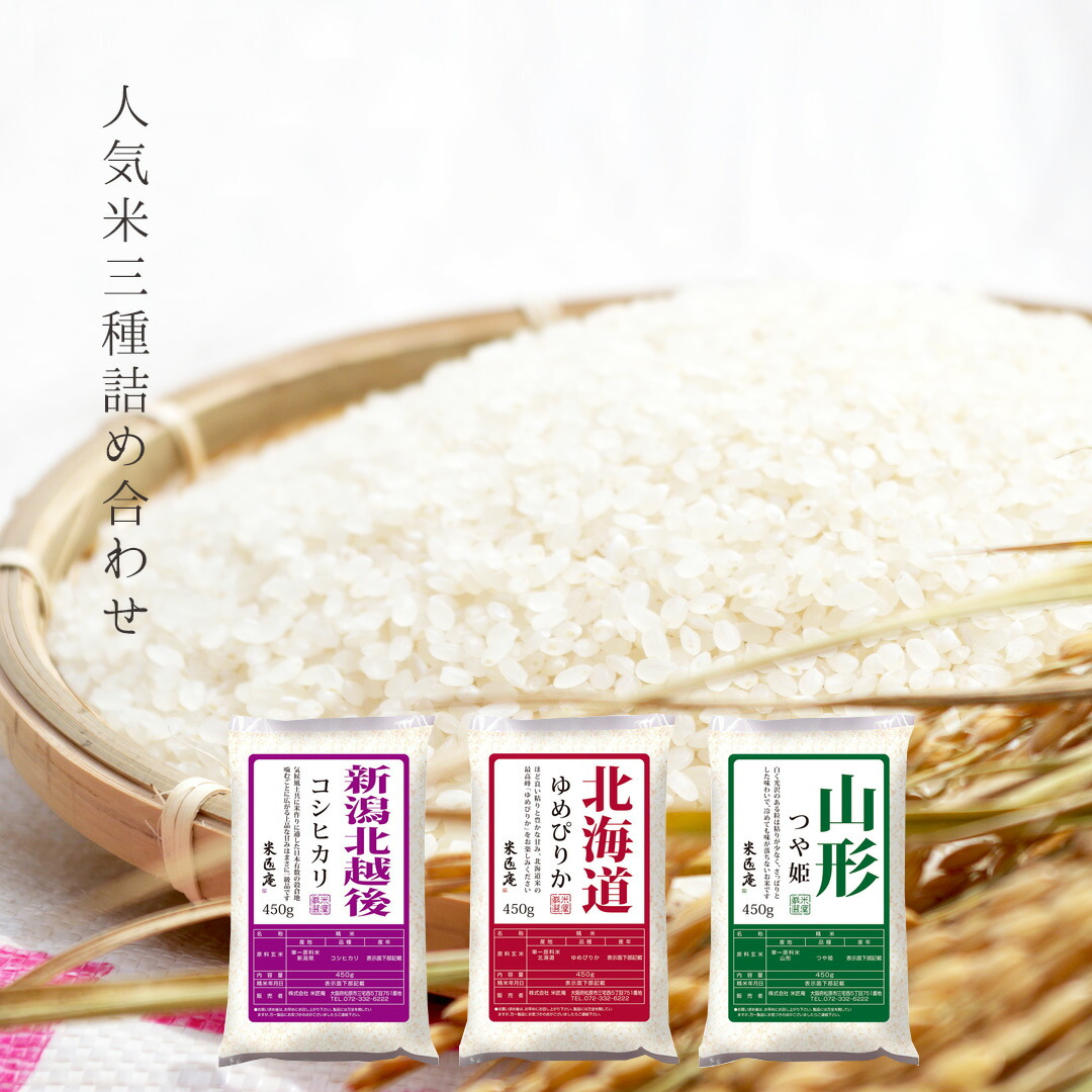 話題の人気米三種詰め合わせ米