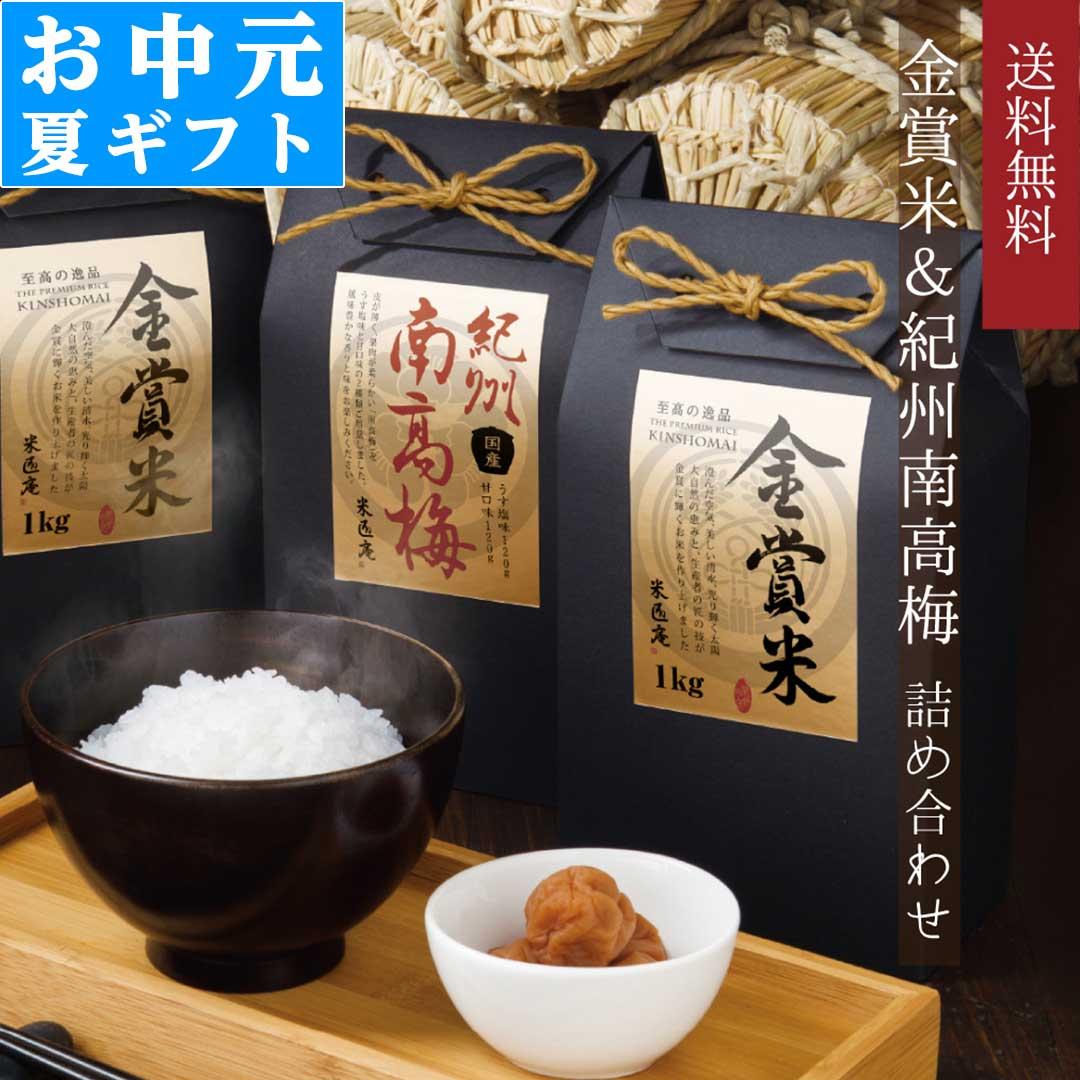 金賞米・紀州南高梅詰め合わせセット
