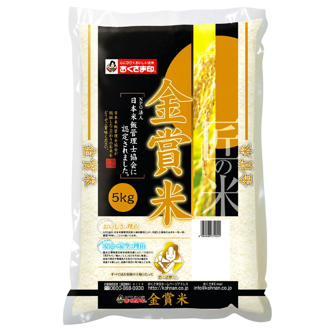 国内産 金賞米