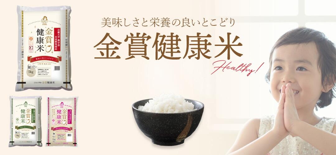 金賞健康米top