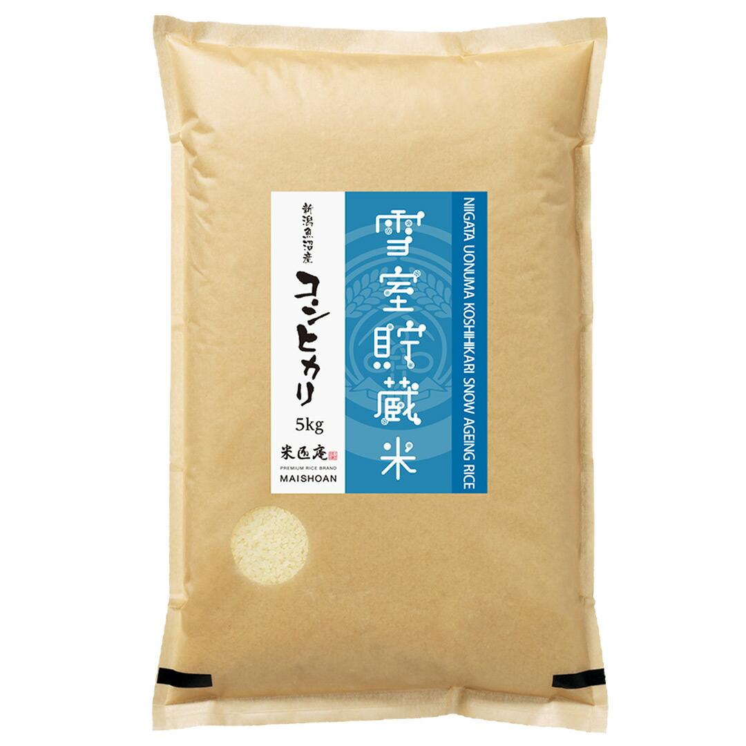 新潟県魚沼産 雪室貯蔵米こしひかり